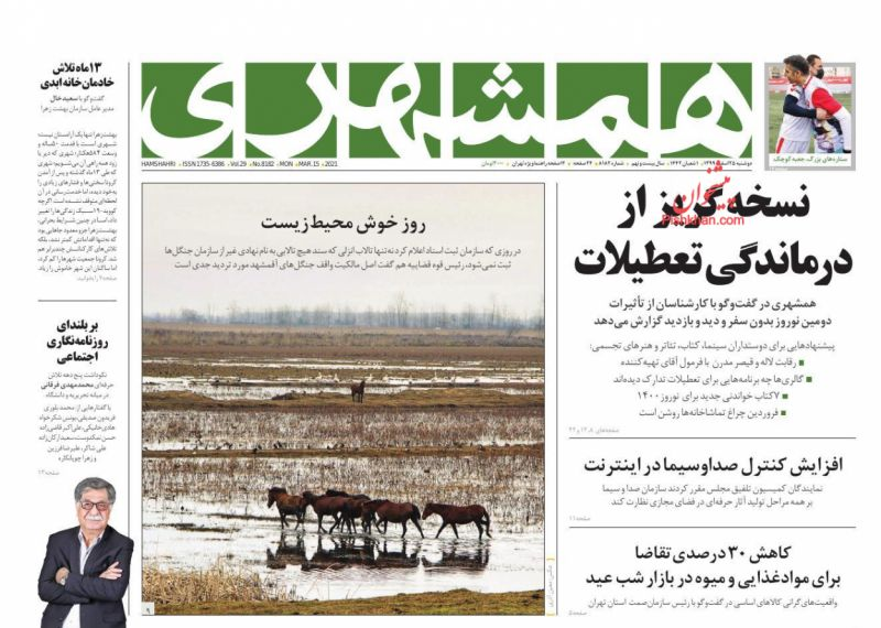 عناوین اخبار روزنامه همشهری در روز دوشنبه ۲۵ اسفند