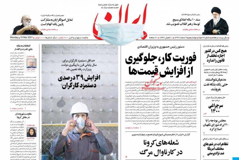 عناوین اخبار روزنامه ایران در روز دوشنبه ۲۵ اسفند