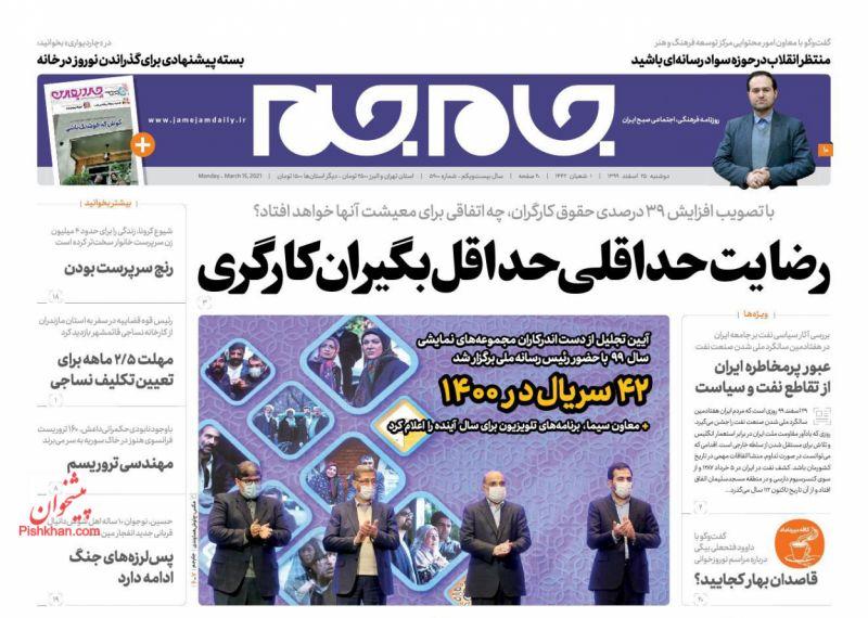 عناوین اخبار روزنامه جام جم در روز دوشنبه ۲۵ اسفند