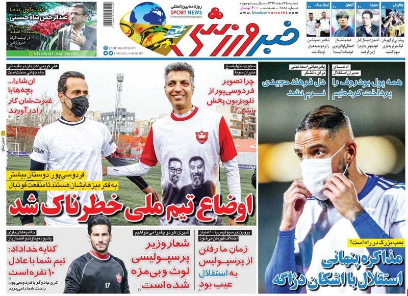 عناوین اخبار روزنامه خبر ورزشی در روز دوشنبه ۲۵ اسفند