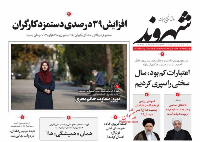عناوین اخبار روزنامه شهروند در روز دوشنبه ۲۵ اسفند