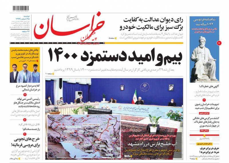 عناوین اخبار روزنامه خراسان در روز دوشنبه ۲۵ اسفند