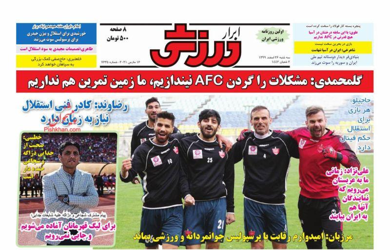 عناوین اخبار روزنامه ابرار ورزشى در روز سهشنبه ۲۶ اسفند