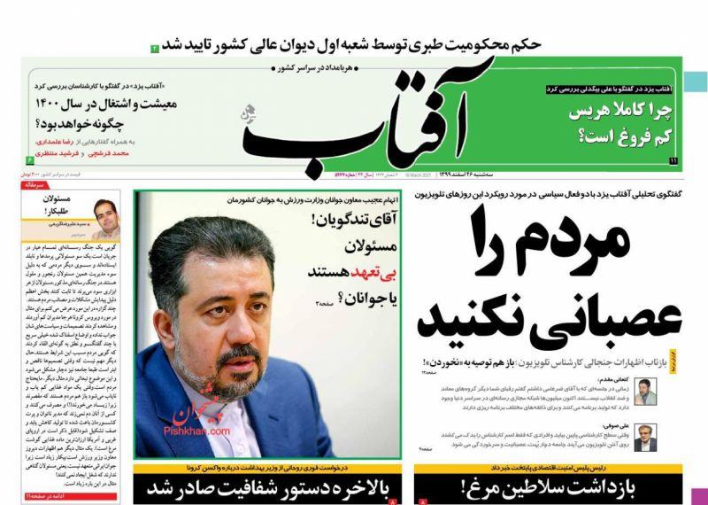 عناوین اخبار روزنامه آفتاب یزد در روز سهشنبه ۲۶ اسفند