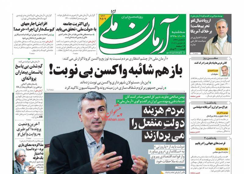 عناوین اخبار روزنامه آرمان ملی در روز سهشنبه ۲۶ اسفند