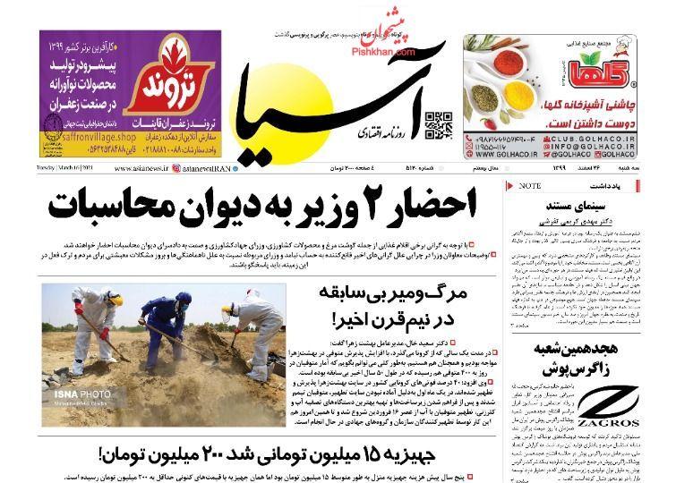 عناوین اخبار روزنامه آسیا در روز سهشنبه ۲۶ اسفند