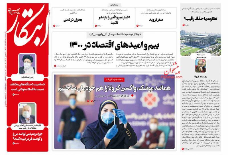 عناوین اخبار روزنامه ابتکار در روز سهشنبه ۲۶ اسفند
