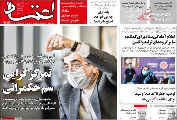 عناوین اخبار روزنامه اعتماد در روز سهشنبه ۲۶ اسفند