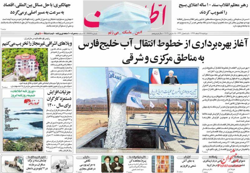 عناوین اخبار روزنامه اطلاعات در روز سهشنبه ۲۶ اسفند