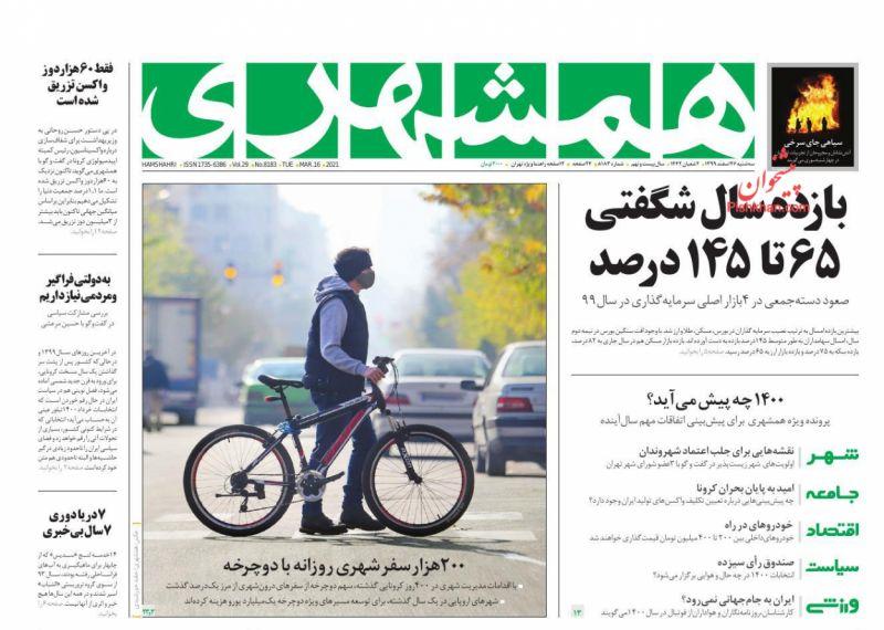 عناوین اخبار روزنامه همشهری در روز سهشنبه ۲۶ اسفند