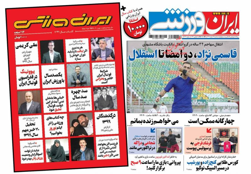 عناوین اخبار روزنامه ایران ورزشی در روز سهشنبه ۲۶ اسفند