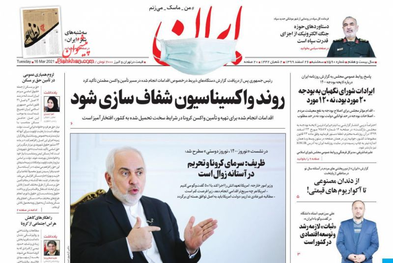 عناوین اخبار روزنامه ایران در روز سهشنبه ۲۶ اسفند