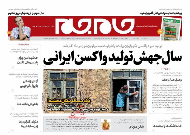 عناوین اخبار روزنامه جام جم در روز سهشنبه ۲۶ اسفند