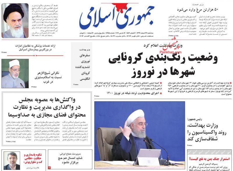 عناوین اخبار روزنامه جمهوری اسلامی در روز سهشنبه ۲۶ اسفند