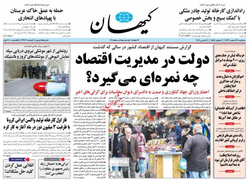 عناوین اخبار روزنامه کيهان در روز سهشنبه ۲۶ اسفند