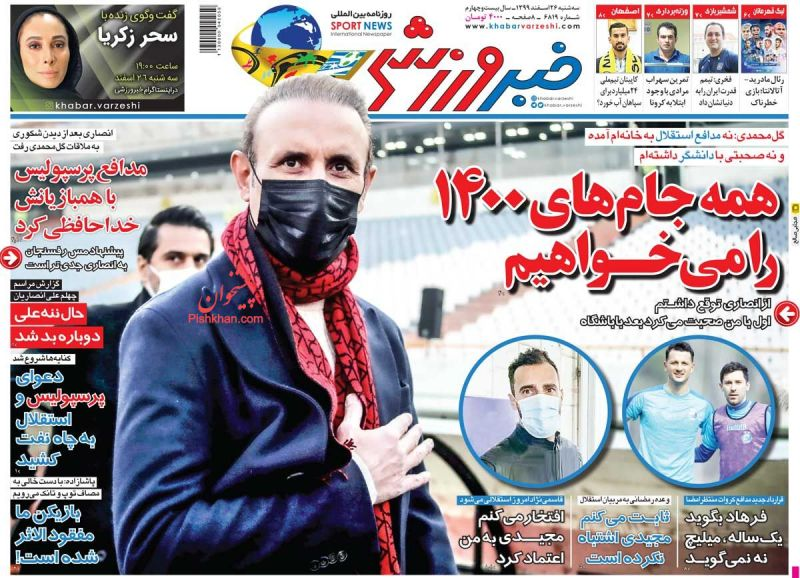 عناوین اخبار روزنامه خبر ورزشی در روز سهشنبه ۲۶ اسفند