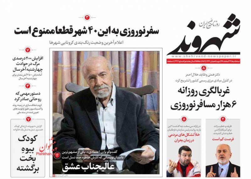 عناوین اخبار روزنامه شهروند در روز سهشنبه ۲۶ اسفند