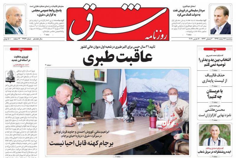 عناوین اخبار روزنامه شرق در روز سهشنبه ۲۶ اسفند