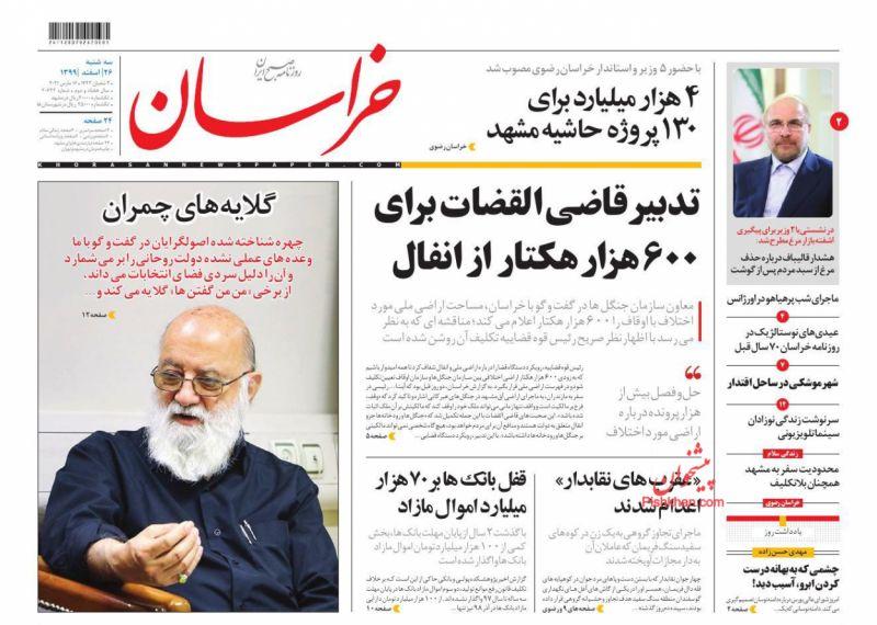 عناوین اخبار روزنامه خراسان در روز سهشنبه ۲۶ اسفند