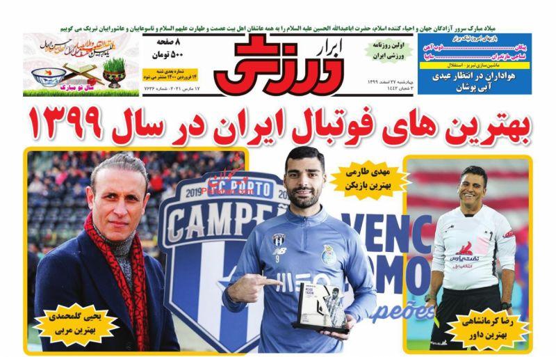 عناوین اخبار روزنامه ابرار ورزشى در روز چهارشنبه ۲۷ اسفند