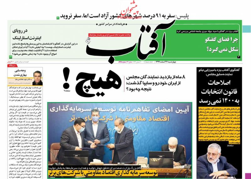 عناوین اخبار روزنامه آفتاب یزد در روز چهارشنبه ۲۷ اسفند