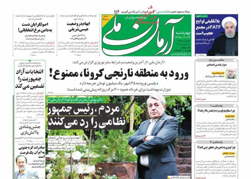 عناوین اخبار روزنامه آرمان ملی در روز چهارشنبه ۲۷ اسفند