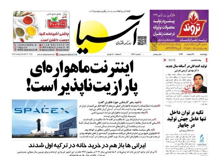 عناوین اخبار روزنامه آسیا در روز چهارشنبه ۲۷ اسفند