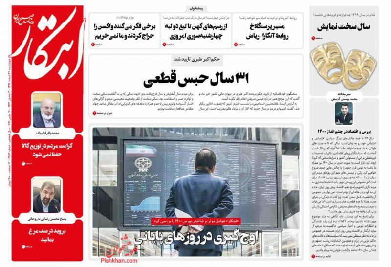 عناوین اخبار روزنامه ابتکار در روز چهارشنبه ۲۷ اسفند