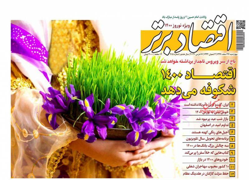 عناوین اخبار روزنامه اقتصاد برتر در روز چهارشنبه ۲۷ اسفند