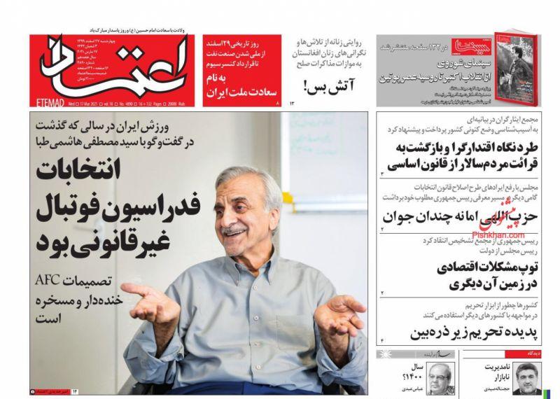 عناوین اخبار روزنامه اعتماد در روز چهارشنبه ۲۷ اسفند