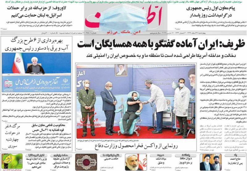 عناوین اخبار روزنامه اطلاعات در روز چهارشنبه ۲۷ اسفند