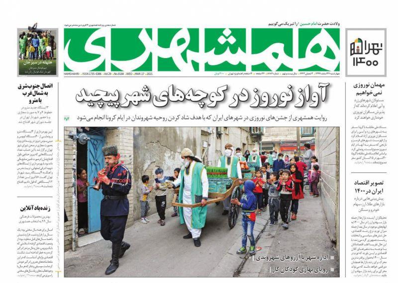عناوین اخبار روزنامه همشهری در روز چهارشنبه ۲۷ اسفند