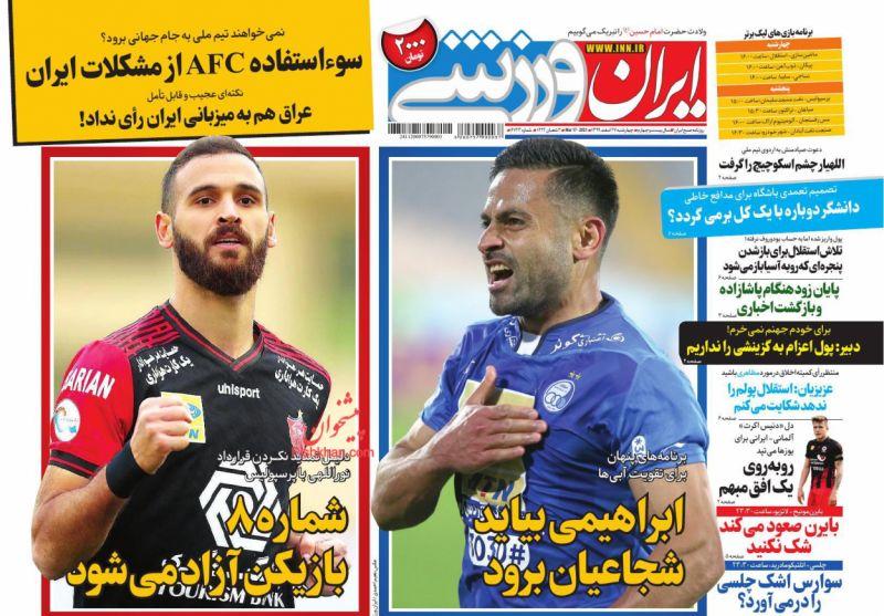 عناوین اخبار روزنامه ایران ورزشی در روز چهارشنبه ۲۷ اسفند