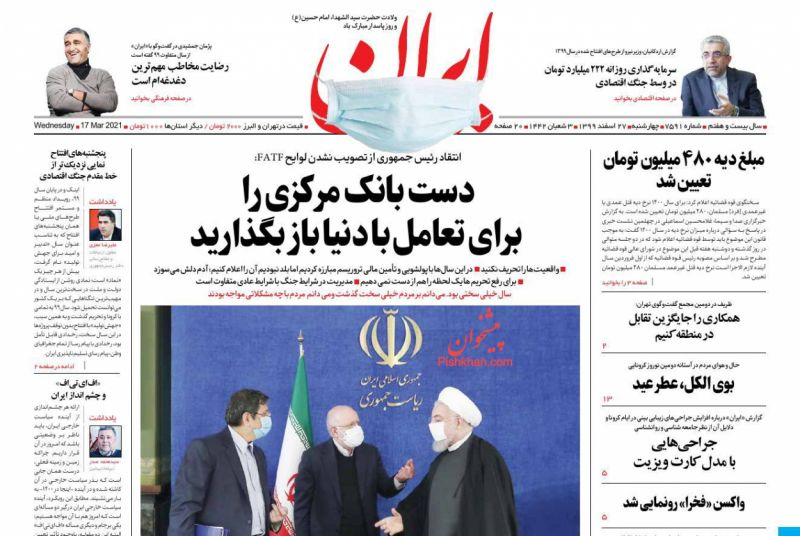 عناوین اخبار روزنامه ایران در روز چهارشنبه ۲۷ اسفند