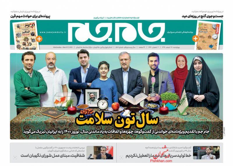 عناوین اخبار روزنامه جام جم در روز چهارشنبه ۲۷ اسفند