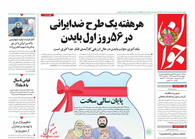 عناوین اخبار روزنامه جوان در روز چهارشنبه ۲۷ اسفند