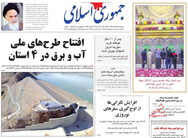 عناوین اخبار روزنامه جمهوری اسلامی در روز چهارشنبه ۲۷ اسفند