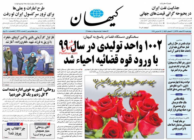 عناوین اخبار روزنامه کيهان در روز چهارشنبه ۲۷ اسفند