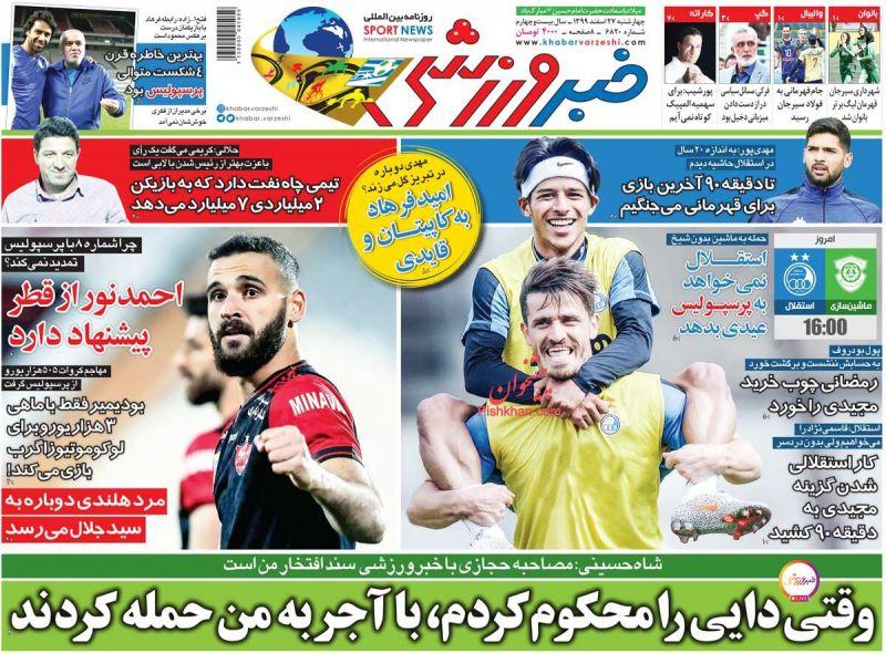 عناوین اخبار روزنامه خبر ورزشی در روز چهارشنبه ۲۷ اسفند