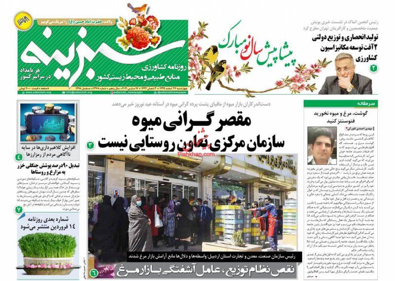 عناوین اخبار روزنامه سبزینه در روز چهارشنبه ۲۷ اسفند