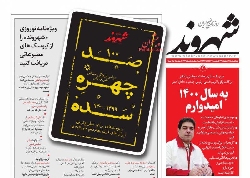 عناوین اخبار روزنامه شهروند در روز چهارشنبه ۲۷ اسفند