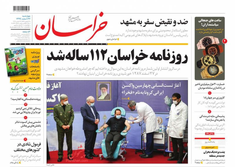 عناوین اخبار روزنامه خراسان در روز چهارشنبه ۲۷ اسفند