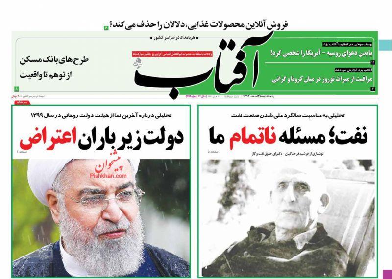 عناوین اخبار روزنامه آفتاب یزد در روز پنجشنبه ۲۸ اسفند