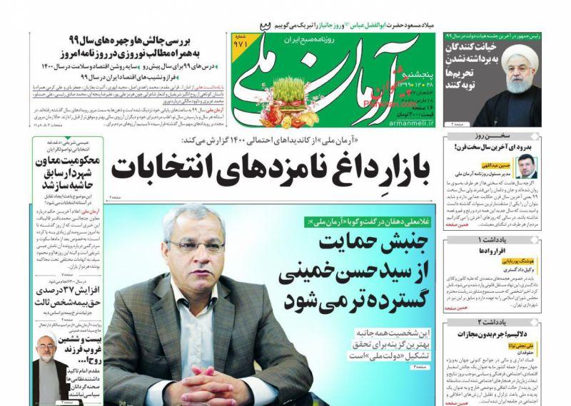 عناوین اخبار روزنامه آرمان ملی در روز پنجشنبه ۲۸ اسفند