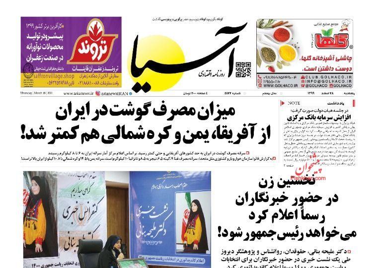 عناوین اخبار روزنامه آسیا در روز پنجشنبه ۲۸ اسفند