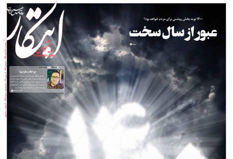 عناوین اخبار روزنامه ابتکار در روز پنجشنبه ۲۸ اسفند