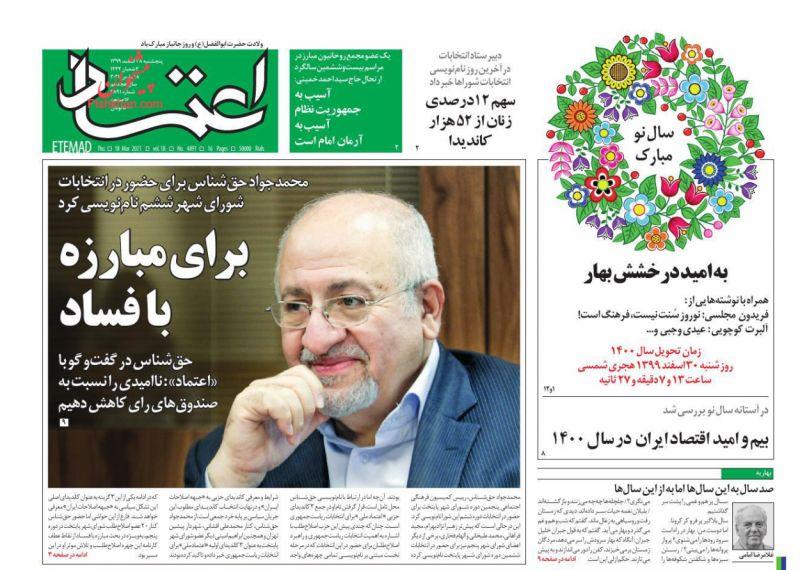 عناوین اخبار روزنامه اعتماد در روز پنجشنبه ۲۸ اسفند