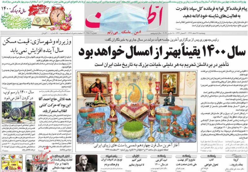 عناوین اخبار روزنامه اطلاعات در روز پنجشنبه ۲۸ اسفند