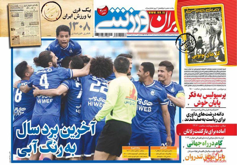 عناوین اخبار روزنامه ایران ورزشی در روز پنجشنبه ۲۸ اسفند