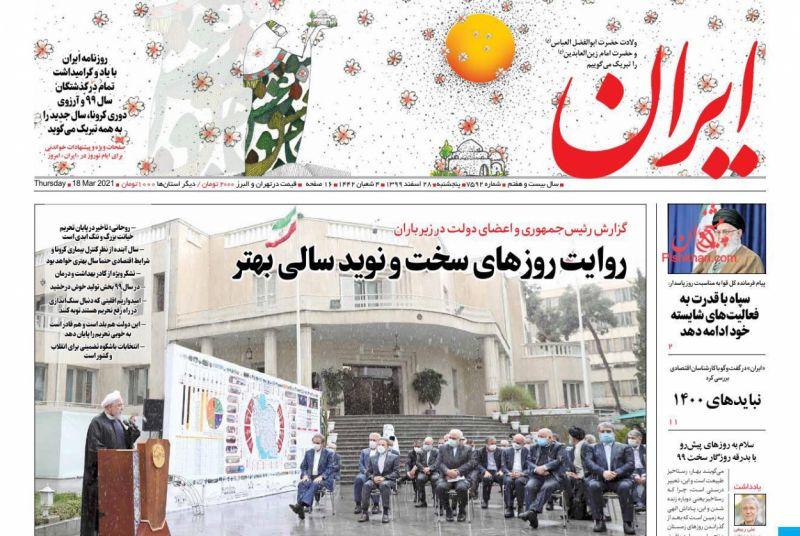 عناوین اخبار روزنامه ایران در روز پنجشنبه ۲۸ اسفند